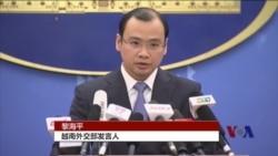 越南抗议近期中国在南中国海的动作