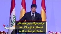 مراسم سوگند رئیس جدید اقلیم کردستان عراق برگزار شد؛ یک بارزانی دیگر در قدرت