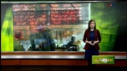 سرمایه - بازار بورس ایران