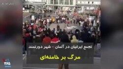 تجمع روز شنبه ایرانیان در شهر دورتموند آلمان با شعار مرگ بر خامنهای