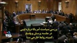 بررسی سیاست آمریکا درباره لیبی در جلسه پرسش و پاسخ کمیته روابط خارجی سنا