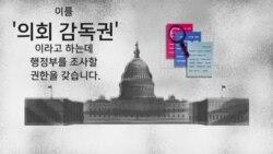 [잠깐상식] 미국 의회의 감독권