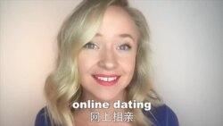 OMG!美语 Find a Boyfriend!