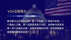 时事大家谈:VOA有问必答:美国国会为何分成参众两院?