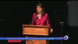 نیکی هیلی: برای حفظ برجام اقدامات مخرب ایران نادیده گرفته شد