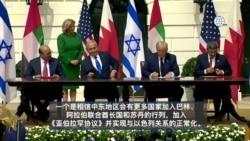 反映美国政府政策立场的视频社论:对中东和平进程的信心