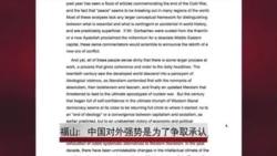福山:中国对外强势是为了争取承认
