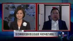 VOA连线:变态辣椒获国际言论自由奖 环时叫板为哪般?