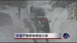 冬雪严寒席卷美国大部分地区