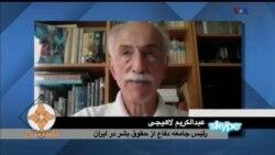 جامعه مدنی ۲۲ آگوست ۲۰۱۵: جامعه دفاع از حقوق بشر در ایران