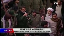 时事大家谈:美伊紧张升高,中国是喜是忧?