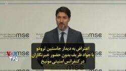 اعتراض به دیدار جاستین ترودو با جواد ظریف بدون حضور خبرنگاران در کنفرانس امنیتی مونیخ
