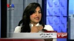 ندا شهید یزدانی: فشار جامعه جهانی و موضع اقتصاد داخلی در تغییر وضعیت زنان عربستان تاثیر داشت