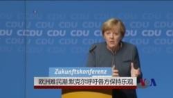 欧洲难民潮:默克尔呼吁各方保持乐观