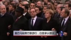 白宫承认本应派更高层官员参加巴黎游行