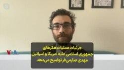 جزئیات عملیات هکرهای جمهوری اسلامی علیه آمریکا و اسرائیل؛ مهدی صارمیفر توضیح میدهد
