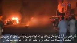 کوئٹہ میں فوجی گاڑی پر حملہ، 15 ہلاک