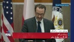نسخه کامل سخنرانی دیوید شنکر مدیر کل وزارت خارجه آمریکا در امور خاور نزدیک