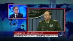时事大家谈:房峰辉访美,美中两军从此太平?