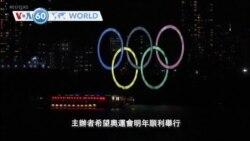 VOA國際60秒(粵語): 2020年12月1日