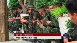 VOA连线:现场观察:泰国军方宣布戒严,为政变做准备?