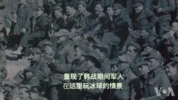 加拿大老兵回顾韩战期间临津江上的冰球赛