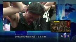 焦点对话: 香港占中,华人为何评价两极?