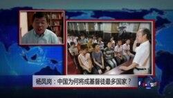 VOA连线:杨凤岗:中国为何将成基督徒最多国家?
