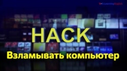 Газетная лексика с «Голосом Америки» - To hack – Взламывать компьютер
