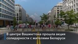 Белорусы США призвали граждан их исторической родины к всеобщей забастовке