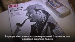 Шерлок Холмс и его женщины