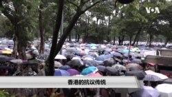 香港的抗议传统