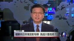 VOA连线:朝鲜向日本海发射导弹,挑战川普政府?