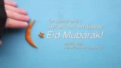 پاکستان میں امریکی سفیر ڈیوڈ ہیل کی طرف سے عید مبارک