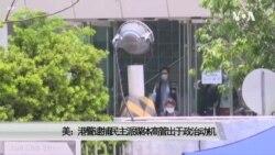 美:港警逮捕民主派媒体高管出于政治动机