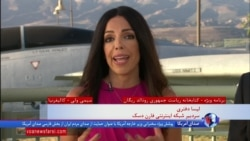 لیسا دفتری، روزنامه نگار: پیام مشخص پمپئو به مردم ایران این بود که با شما ایستاده ایم