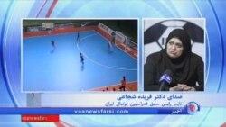تحلیل فریده شجاعی از قهرمانی فوتسال زنان ایران