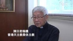 陳日君對中梵關係與中港天主教前景感到擔憂