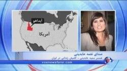 نامه نغمه عابدینی به اوباما: زمان بازگرداندن زندانیان آمریکائی-ایرانی از ایران سپری شده است
