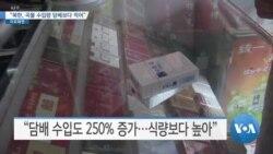 """[VOA 뉴스] """"북한, 곡물 수입량 담배보다 적어"""""""