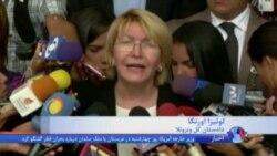 قهرمان معترضان ونزوئلایی: لوئیزا اورتگا؛ دادستان زنی که از «مادورو» دور شد