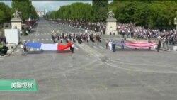 VOA连线:法国隆重接待川普,显示美国至关重要