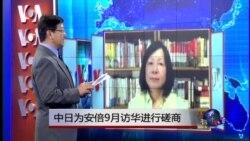 VOA连线:中日为安倍9月访华进行磋商