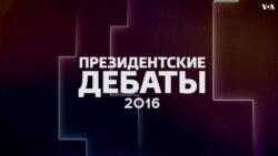 Сегодня состоятся первые президентские дебаты 2016
