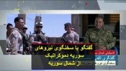 گفتگو با سخنگوی نیروهای سوریه دموکراتیک از شمال سوریه