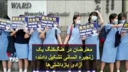 معترضان در هنگکنگ یک زنجیره انسانی تشکیل دادند؛ آزادی بازداشتیها