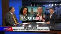海峡论谈:台湾大选添变数