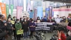 香港疫情有惡化趨勢 醫護人員繼續罷工