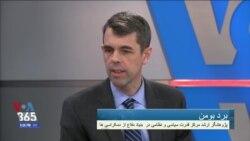 پژوهشگر ارشد در بنیاد دفاع از دموکراسی ها: کنفرانس ورشو می تواند به تغییر رفتار رژیم ایران کمک کند