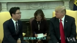 资料视频:特朗普总统在白宫会见池成浩等脱北者
